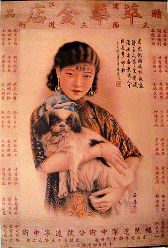 Affiche ancienne chinoise